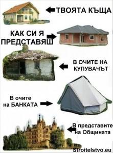 zabavno_stroitelstv