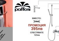 """Магазини """"Арт Баня"""" – обзавеждане за баня"""