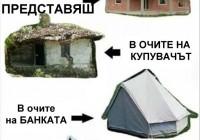 Забавно строителство – как институциите виждат имотът Ви …