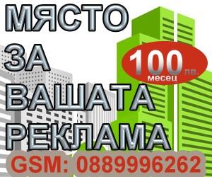 Промоционални цени за реклама в електронното списание за строителство!!!