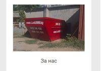 Надеждна фирма в София за извозване на строителни отпадъци