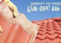 Керамични керемиди: луксозни покривни материали