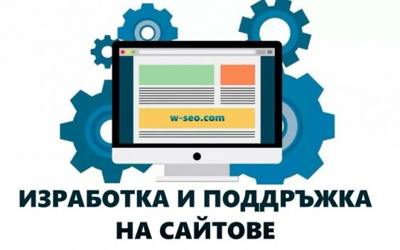 Разработка на уебсайт за строителна компания, откъде да започнем?