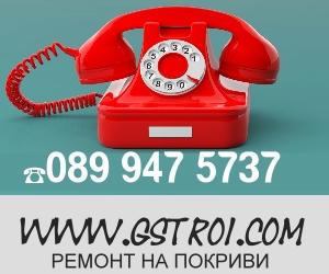 Ремонт на покриви в Перник, София и страната