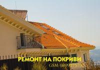 Изграждане на нов покрив